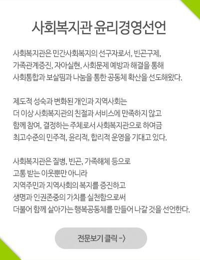 사회복지관 윤리경영선언