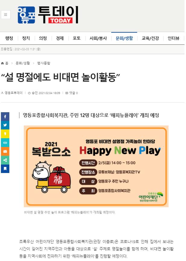 【영등포투데이, 영등포신문..
